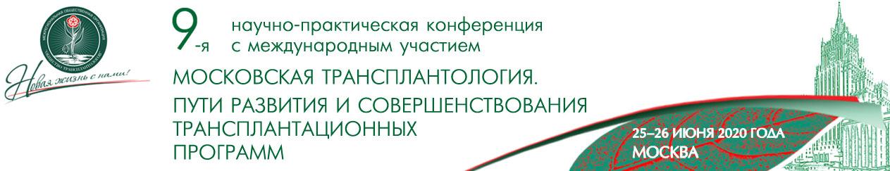 Московская трансплантация — IX
